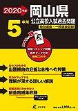 岡山県 公立高校入試過去問題 2020年度版《過去5年分収録》英語リスニング問題音声データダウンロード付+CD付 (Z33)