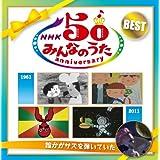 NHK みんなのうた 50アニバーサリー・ベスト~誰かがサズを弾いていた ~