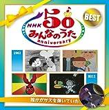 NHK みんなのうた 50アニバーサリー・ベスト?誰かがサズを弾いていた ?
