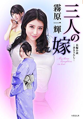 三人の嫁 (竹書房文庫) 発売日