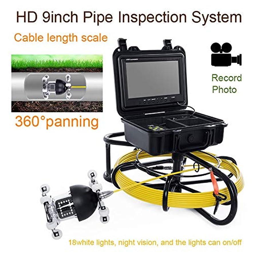 割る批判電池9インチ360度工業用パイプライン下水道検知カメラIP68防水排水検知1000 TVLカメラDVR機能、40メートル