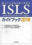 ISLSガイドブック〈2018〉―脳卒中の初期診療の標準化