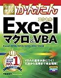今すぐ使えるかんたん Excelマクロ&VBA[Excel 2016/2013/2010/2007対応版]
