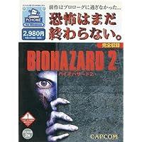 BIO HAZARD2 -バイオハザード2-【PC-HOME for Windows 完全収録版】