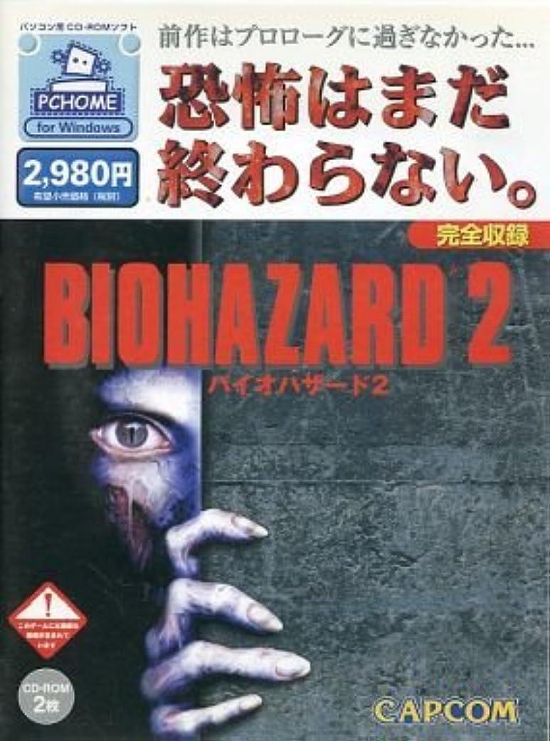 里親重要な役割を果たす、中心的な手段となる検索BIO HAZARD2 -バイオハザード2-【PC-HOME for Windows 完全収録版】