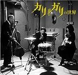 cali≠gariの世界(初回限定盤)(DVD付)