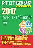 PT/OT国家試験必修ポイント 障害別PT治療学2017