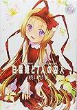 白雪姫と7人の囚人 5 (ヤングジャンプコミックス)