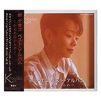 CD 研ナオコ ベスト・アルバム ~かもめはかもめ~ EJS-6145 【人気 おすすめ 通販パーク】