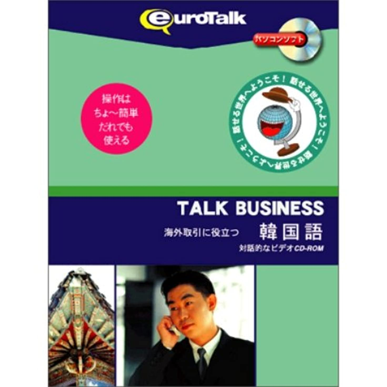 かかわらず知性彼はTalk Business 海外取引に役立つ韓国語