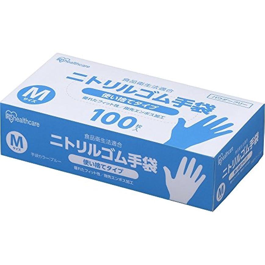 ヒール日帰り旅行に征服するアイリスオーヤマ 使い捨て手袋 ブルー ニトリルゴム 100枚 Mサイズ 業務用