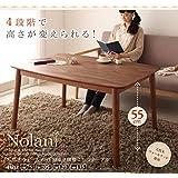 4段階で高さが変えられる 天然木ウォールナット材高さ調整こたつテーブル Nolan ノーラン 長方形