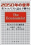 2050年の世界 英『エコノミスト』誌は予測する (文春文庫)