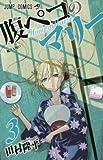 腹ペコのマリー 3 (ジャンプコミックス)