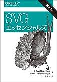 SVGエッセンシャルズ 第2版