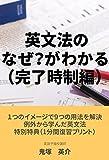 英文法の「なぜ?」がわかる(完了時制編)