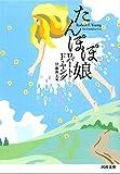 たんぽぽ娘 (河出文庫)