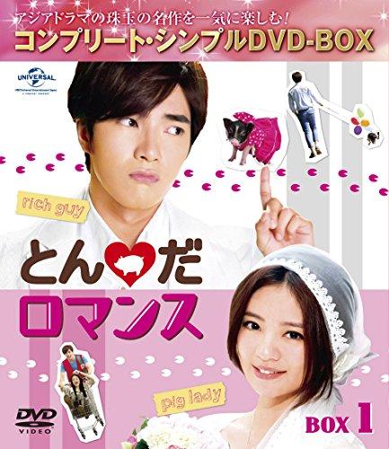 とんだロマンス BOX1 (コンプリート・シンプルDVD‐BOX5,000円シリーズ) (期間限定生産)