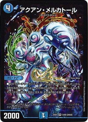 デュエルマスターズDMEX-01/ゴールデン・ベスト/DMEX-01/2/SR/[2002]アクアン・メルカトール