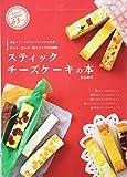 スティックチーズケーキの本 (タツミムック) 画像