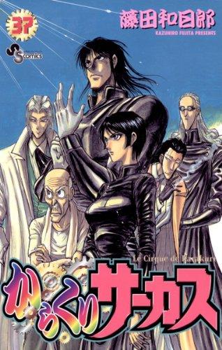 からくりサーカス(37) (少年サンデーコミックス)の詳細を見る