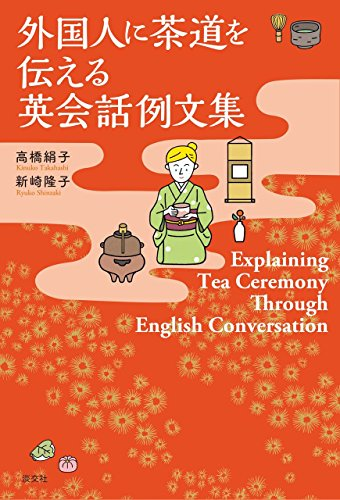 外国人に茶道を伝える英会話例文集 Explaining Tea Ceremony Through English Conversation