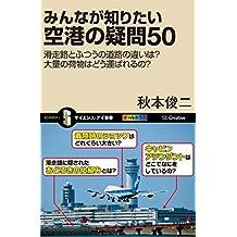 みんなが知りたい空港の疑問50 滑走路とふつうの道路の違いは?大量の荷物はどう運ばれるの? (サイエンス・アイ新書)