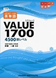 英単語VALUE1700―大学入試データ分析