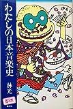 わたしの日本音楽史 (犀の本)