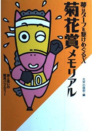 夢はターフを駆けめぐる〈10〉菊花賞メモリアル―涙と笑いの競馬バラエティー
