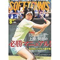 SOFT TENNIS MAGAZINE (ソフトテニス・マガジン) 2012年 08月号 [雑誌]