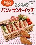 PBパンとサンドイッチ 焼きたてパンとお好みの具をはさんだサンドイッチ (家庭料理シリーズ)