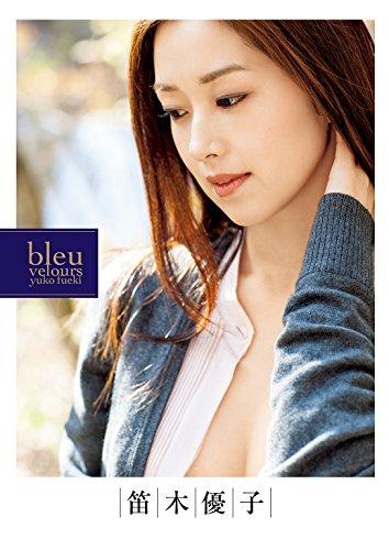笛木優子 写真集 『 bleu velours 』...