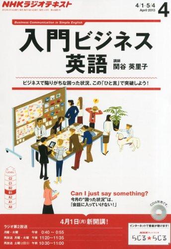 NHK ラジオ 入門ビジネス英語 2013年 04月号 [雑誌]の詳細を見る