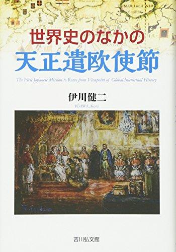 世界史のなかの天正遣欧使節