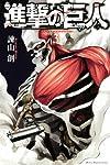 進撃の巨人(3) (講談社コミックス)
