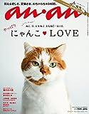 anan (アンアン)2018/07/04 No.2108[にゃんこ?LOVE]