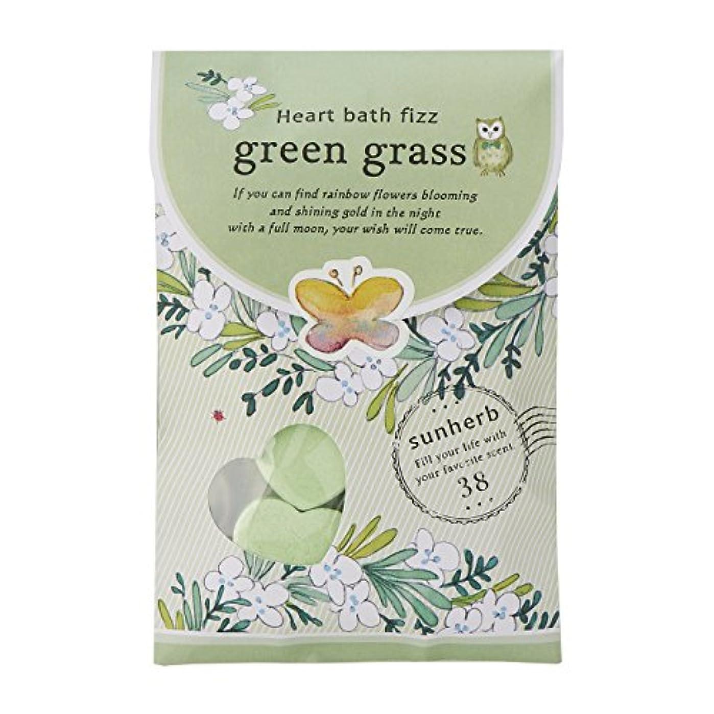 現実超えて切るサンハーブ ハートバスフィズ28g×2包 グリーングラス(発泡タイプの入浴料 爽やかでちょっと大人の香り)