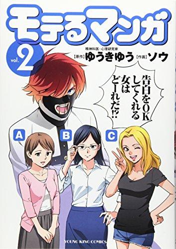 モテるマンガ 2巻 (ヤングキング・コミックス)の詳細を見る