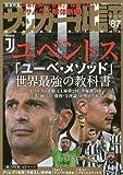 サッカー批評(87) (双葉社スーパームック)