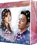 会いたい (コンプリート・シンプルDVD‐BOX5,000円シリーズ)(期間限定生産) 画像