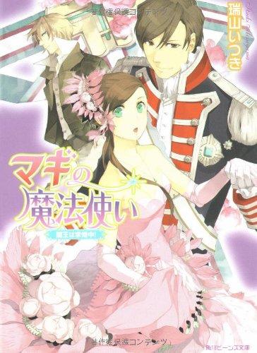マギの魔法使い―国王は求婚中! (角川ビーンズ文庫)の詳細を見る