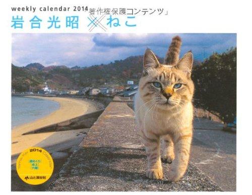 岩合光昭×ねこ  週めくり (ヤマケイカレンダー2014 Yama-Kei Calendar 2014)の詳細を見る