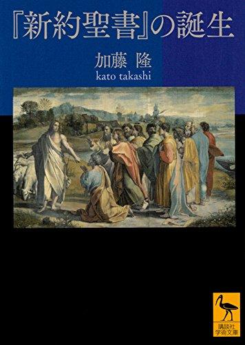 『新約聖書』の誕生 (講談社学術文庫)の詳細を見る