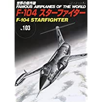 F-104スターファイター(世界の傑作機№103アンコール版) (世界の傑作機 NO. 103)