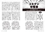 将棋戦法事典100+ 王道 流行 珍戦法 完全網羅! (将棋世界Special) 画像