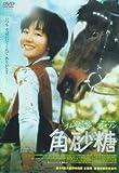 角砂糖 [DVD]