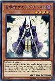 遊戯王/第10期/SD32-JP010 召喚僧サモンプリースト