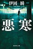 悪寒 (集英社文庫)