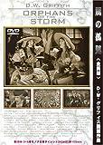 D・W・グリフィスの嵐の孤児 <全長版>[DVD] 画像